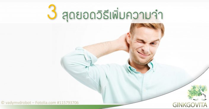 Ginkgovita 3